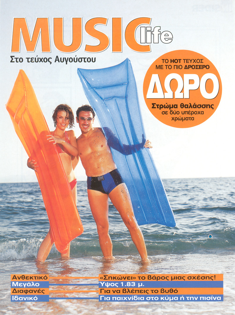 Mickaël Casol, Playboy, Greece, 2002